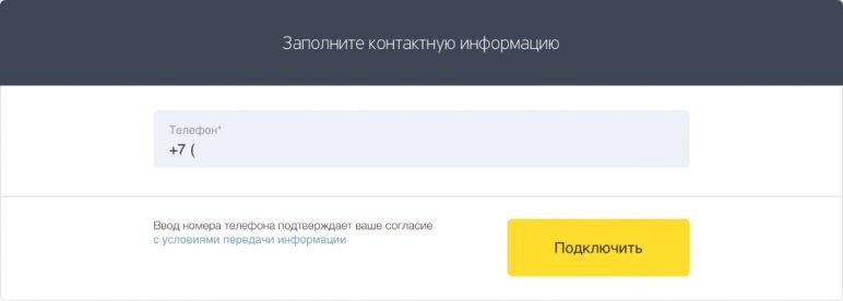 подключение эквайринга на сайте tinkoff.ru