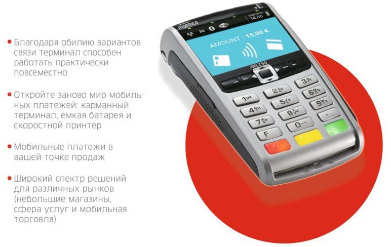 мобильный терминал Ingenico IWL228