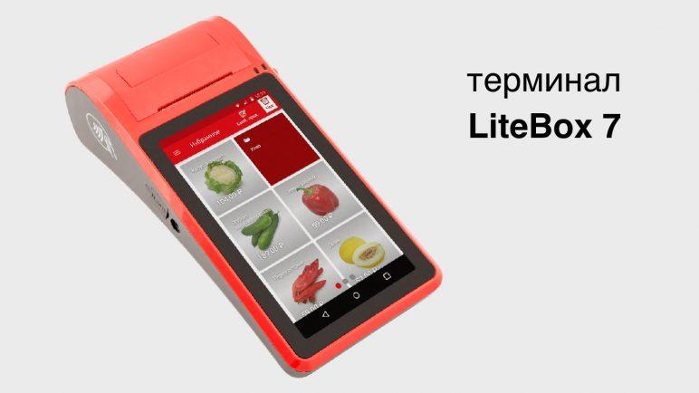 платежный терминал LiteBox 7