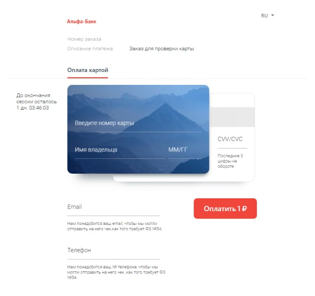 онлайн-оплата Альфа-банк на сайте