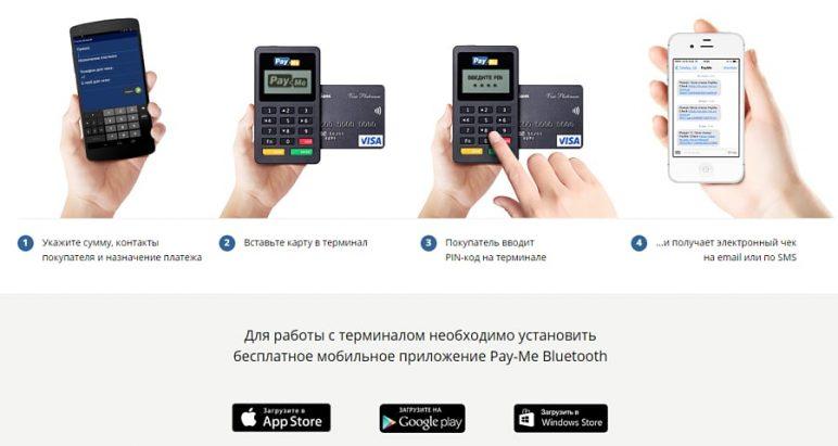 Мобильный терминал Pay Me