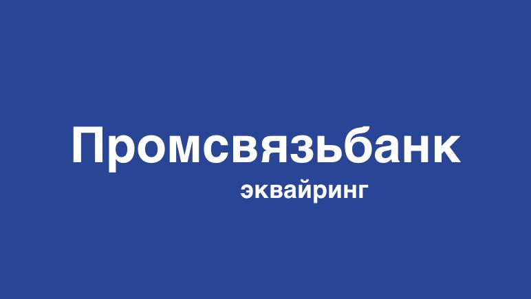 эквайринг от Промсвязьбанка