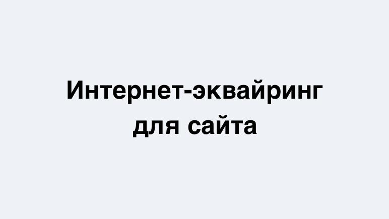 интернет эквайринг для сайта