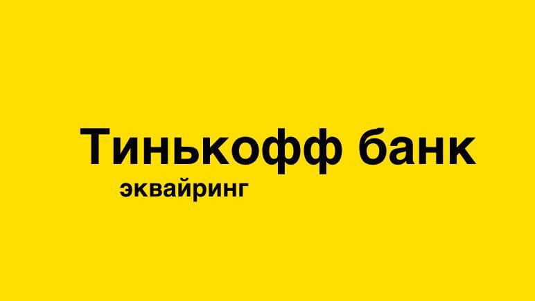 Тинькофф банк эквайринг