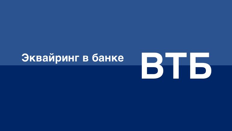 эквайринг в банке ВТБ24