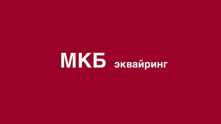 МКБ квайринг