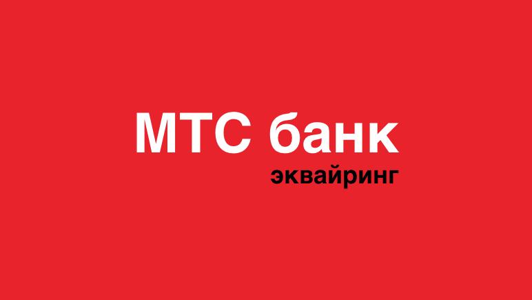 МТС банк эквайринг