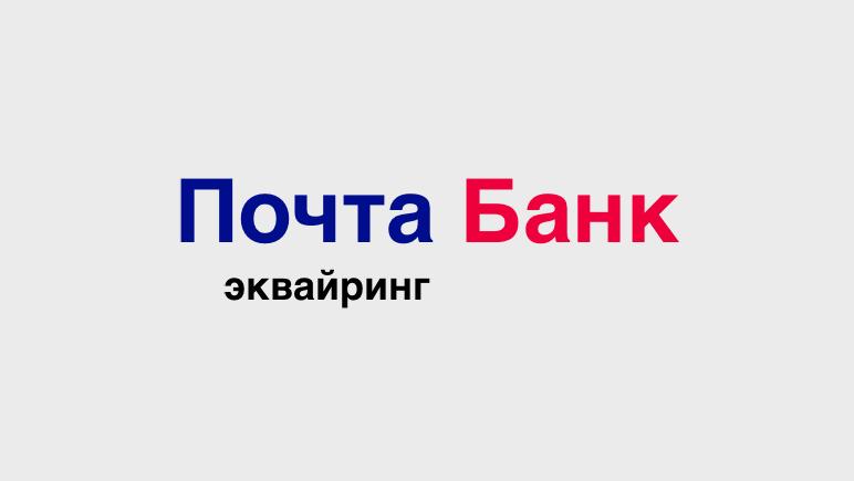 эквайринг Почта Банк