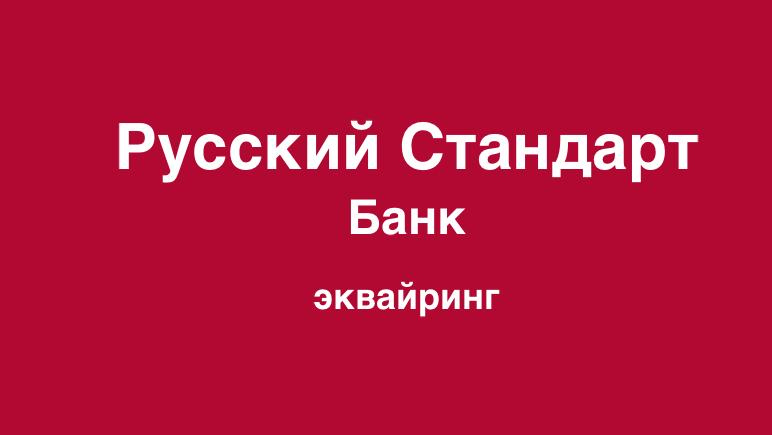 эквайринг Русский Стандарт