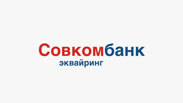 эквайринга от Совкомбанка
