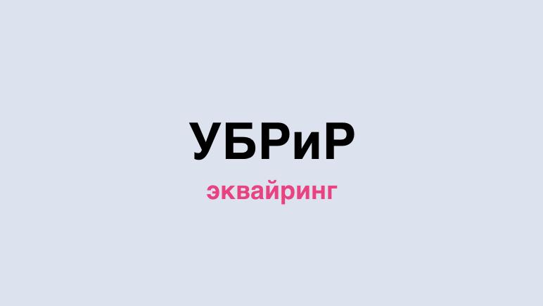 эквайринг УБРиР