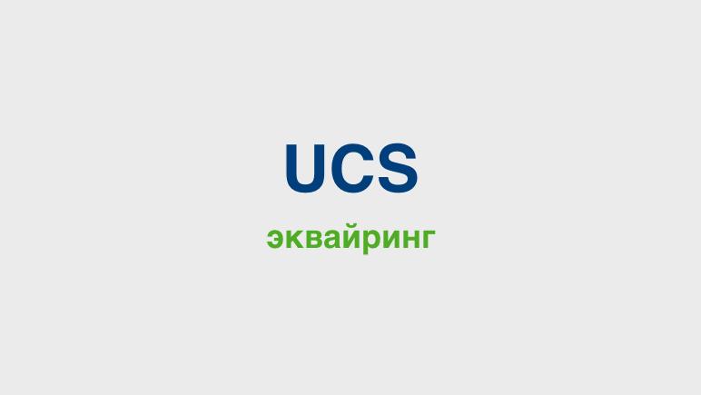 UCS эквайринг