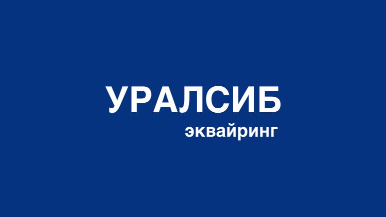 эквайринг в банке Уралсиб