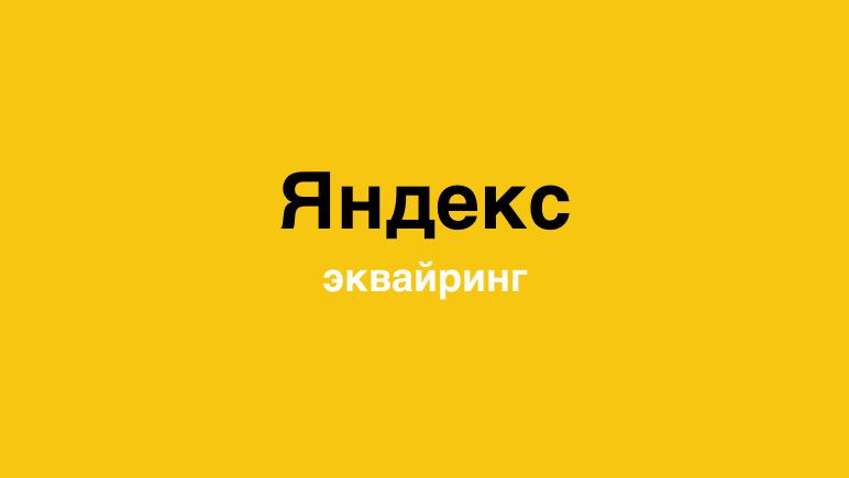 Яндекс эквайринг